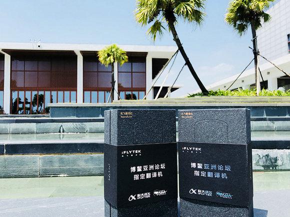 博鳌亚洲论坛官方首次启用讯飞人工智能翻译机
