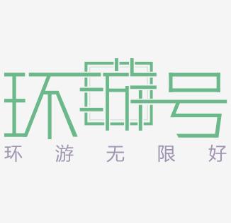 """国内首个官方旅游自媒体平台""""环游号""""启动内测"""