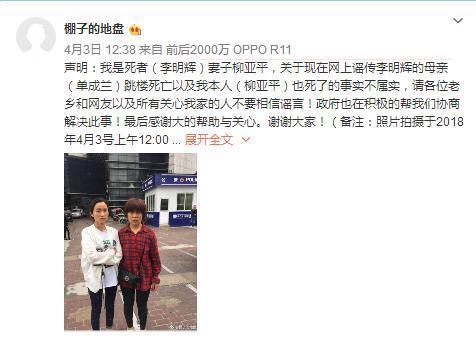 """造谣传播""""温州一猝死员工家属自杀""""两网民被处罚"""