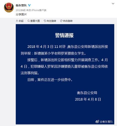湖南衡东一小学教师猥亵女生被刑拘 案件正在侦查