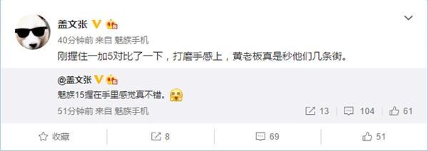 """魅族15曝光:号称""""手感秒友商几条街"""""""