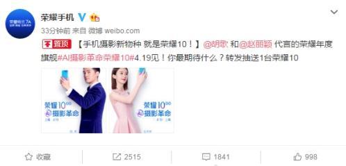 """开启""""AI摄影革命"""" 荣耀10将于 4月19日上海发布"""