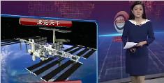 全球首家太空酒店2022年开业 住12天需近6000万