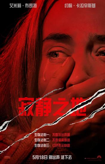 《寂静之地》5月18日上映 打造极致心跳体验