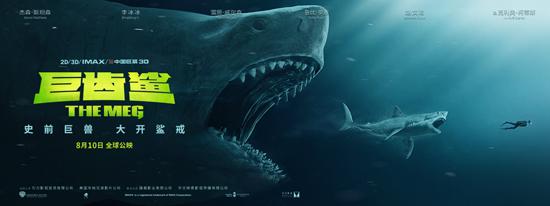 《巨齿鲨》定档 杰森斯坦森李冰冰恶战海底巨兽