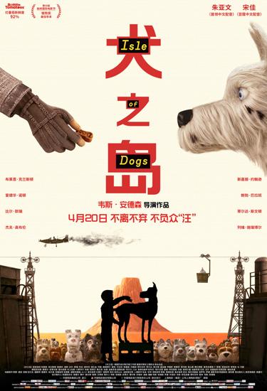 """彩88开奖结果:《犬之岛》终极预告海报双发__""""造梦大师""""归来"""