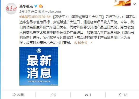 习近平:中国真诚希望扩大进口
