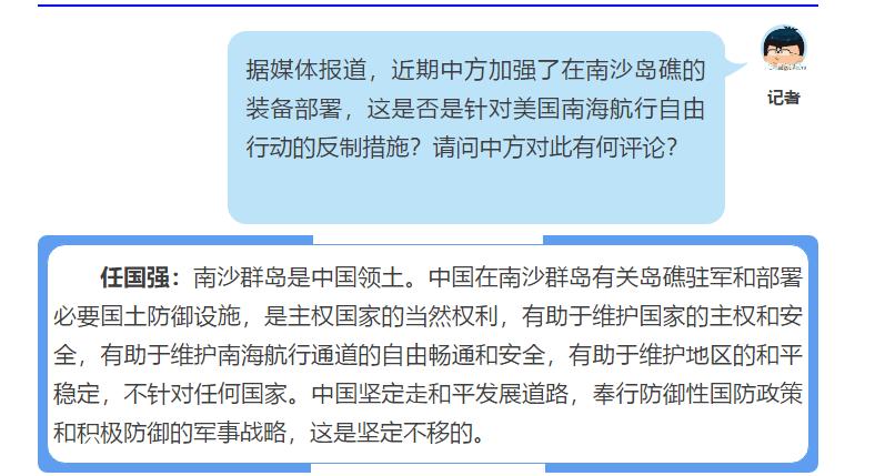 中方在南海岛礁加强装备部署反制美国?国防部回应