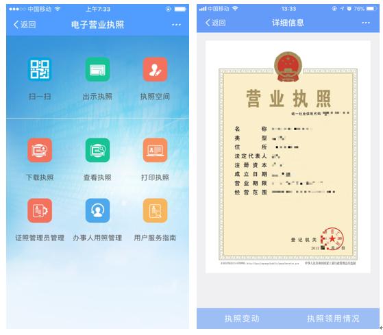 """首批手机版""""电子营业执照""""在天津、江苏展开试点"""
