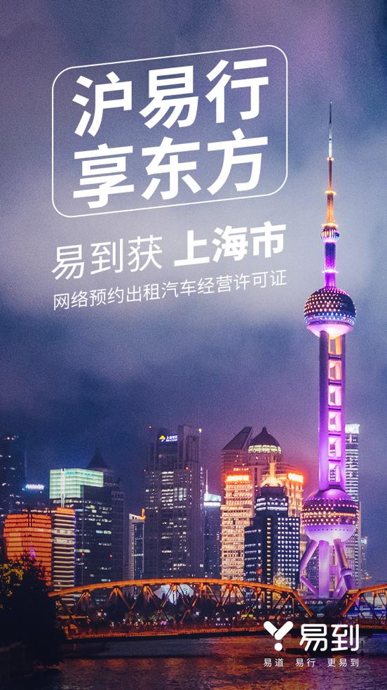 易到获上海市网约车牌照 已在40地市实现合规化运营