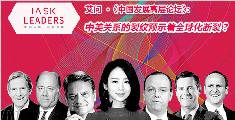 艾问·中国发展高层论坛:中美关系的裂纹预示着全球化断裂?