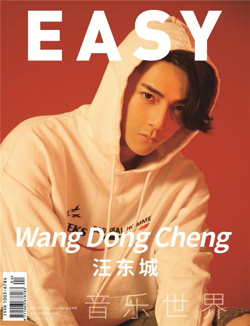 汪东城登杂志封面 光影交错造型百变