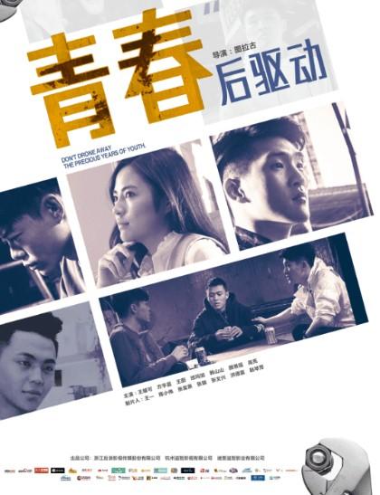 主创来台州为电影《青春后驱动》造势人气爆棚