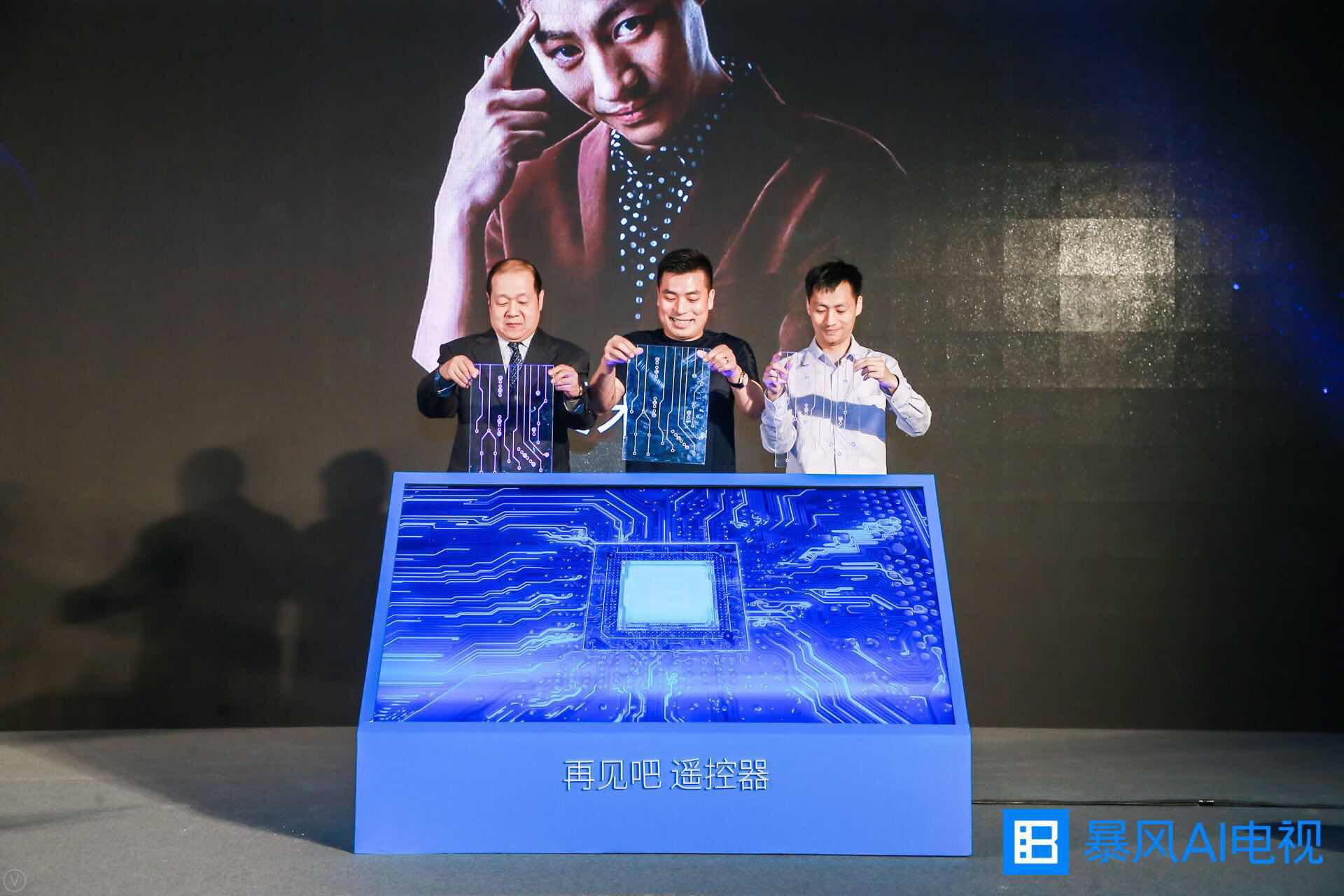 暴风AI电视7发布 让你彻底告别遥控器