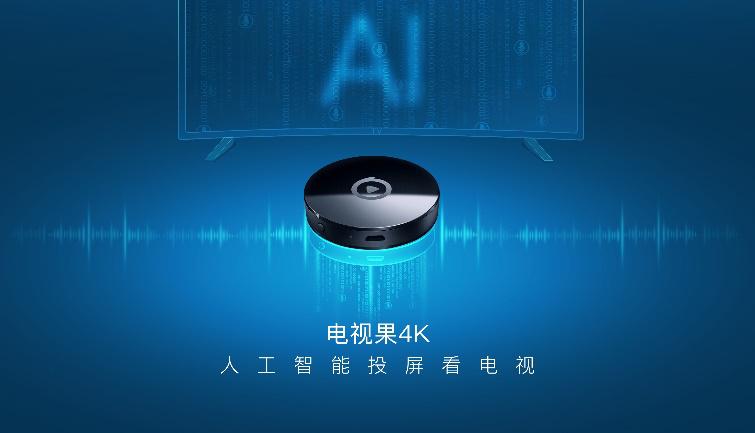 AI加持融合家庭观影刚需 爱奇艺电视果4K发布