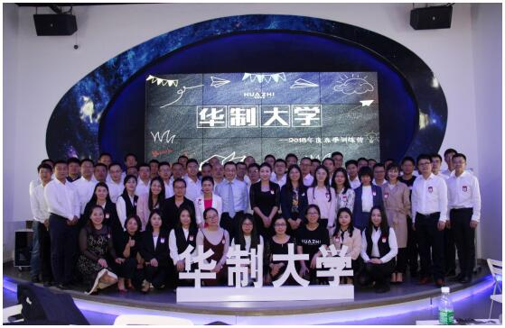 华制大学开学典礼暨2018年华制智能春季训练营在深圳举行