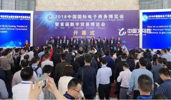 中细软集团强势亮相国家级电商博览会 点燃创新之火