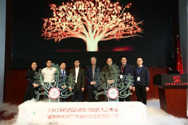 2017年中国互联网学习白皮书发布会暨新时代中国互联网学习发展研讨会召开