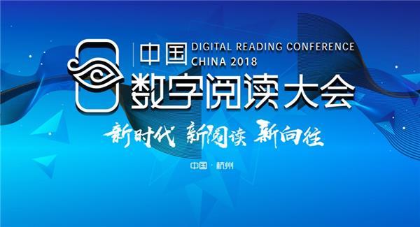 第四届中国数字阅读大会即将召开,咪咕阅读火力全开助力全民阅读