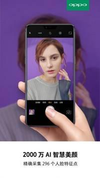 《舞动吧!青春》倒计时1天 OPPO R15星空紫已成为用户新追求