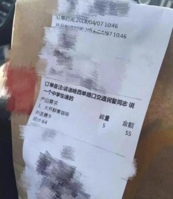 北京中学生点外卖咖啡送执勤交警,家长:用的孩子零花钱