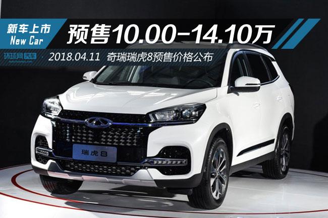 """奇瑞发布""""雄狮""""智能品牌 瑞虎8预售10.00-14.10万"""