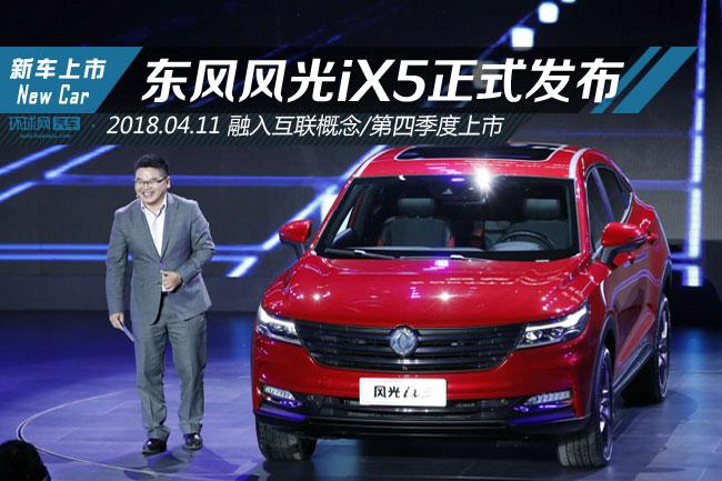 东风风光iX5正式发布 融入智能互联/第四季度上市