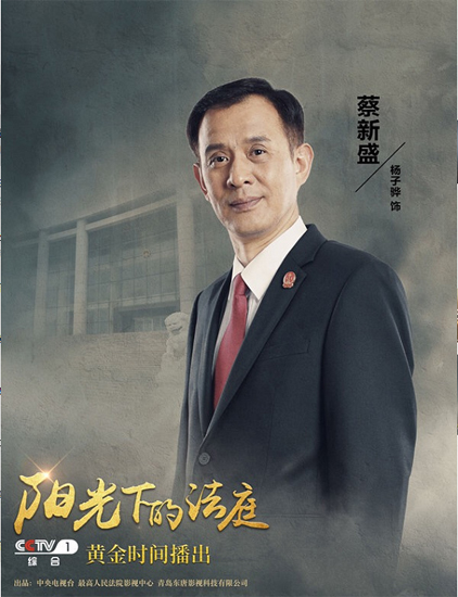 pk10北京开奖直播视频:《阳光下的法庭》杨子骅饰演纪检组长不护短