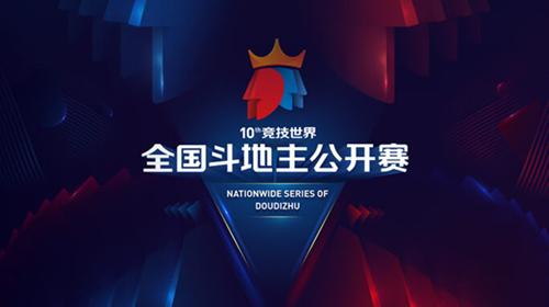 2018竞技世界全国斗地主公开赛将于4月全新开启 总奖金超百万