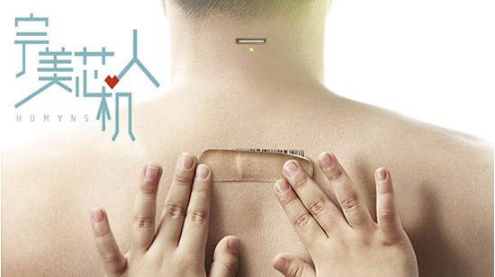 """《完美芯机人》首曝概念海报 开启""""未来2035"""""""