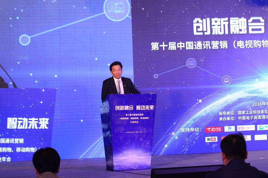 2018第十届中国通讯营销行业年会成功召开