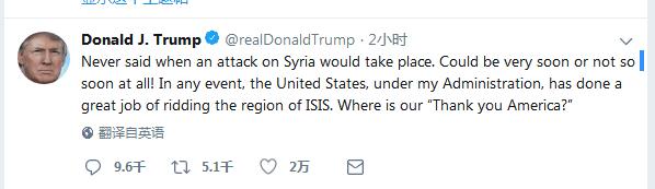 试图模糊袭击叙利亚时间?特朗普:从未说过何时发动袭击