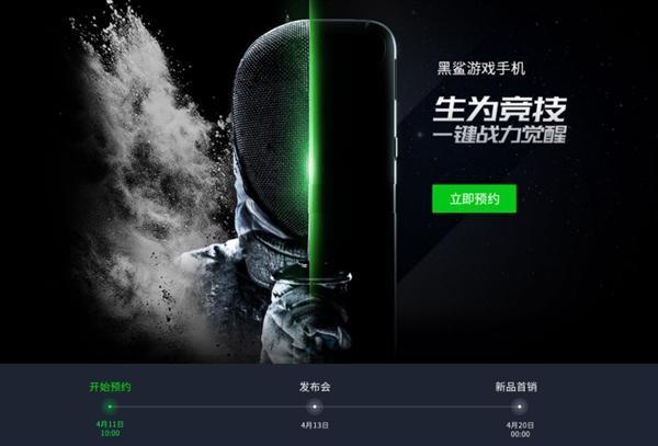 明天发布 黑鲨游戏手机小米官网开启预约