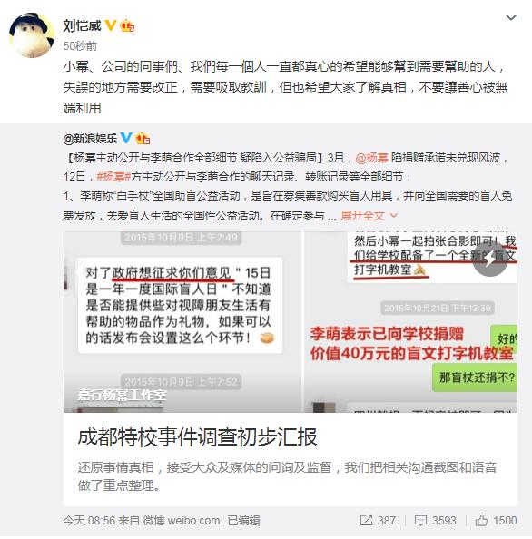 刘恺威首次为杨幂诈捐门发声:不要让善心被利用
