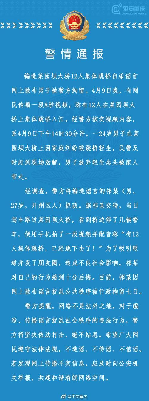 因编造12人集体跳桥自杀谣言网上散布 重庆一男子被警方拘留