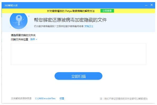 """奇葩勒索病毒强迫用户""""吃鸡"""" 360安全卫士独家解密"""