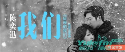 陈奕迅献声电影《后来的我们》,引酷我网友回忆戳心往事