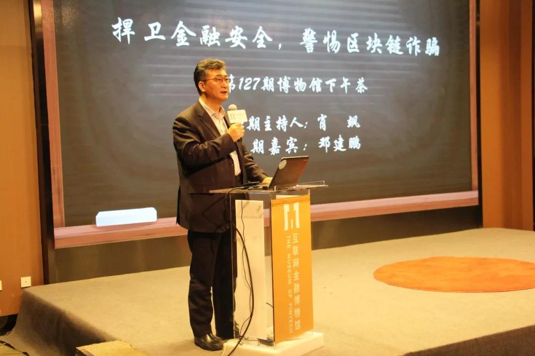 北京金融局局长霍学文:不要幻想ICO合法化