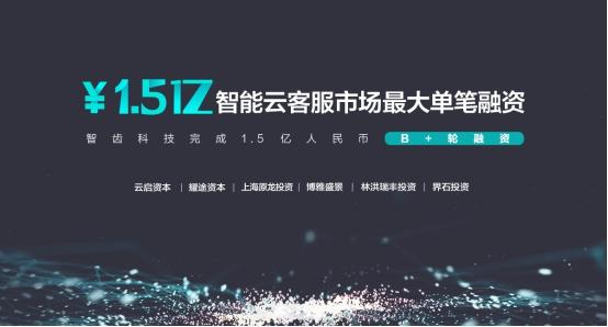 智齿科技B+轮获投1.5亿 为智能云客服领域最大单笔融资
