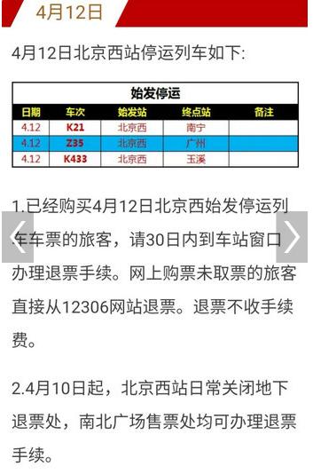 武汉市政施工致京广线下行路基塌陷 多趟列车晚点