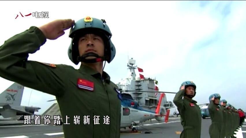 南海阅兵MV发布 海军厉害了!