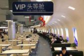 """南京高校打造航空主题食堂 学生""""头等舱""""用餐"""