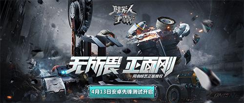 《机器人争霸》综艺正版手游安卓先锋测试开启!