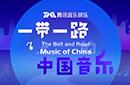 """""""一带一路""""上的中国音乐——腾讯音乐专题"""