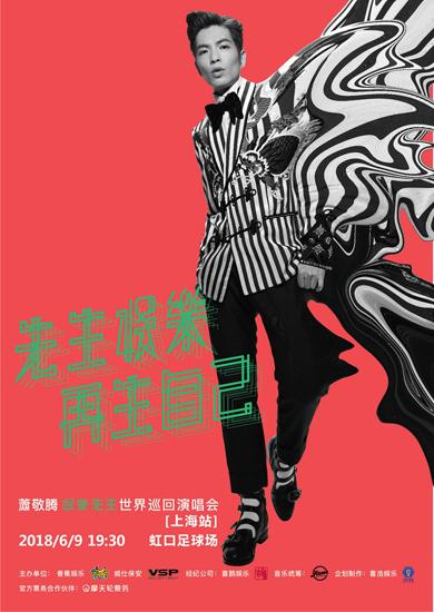 """萧敬腾巡演华丽起航  """"娱乐先生""""首站赴约上海"""