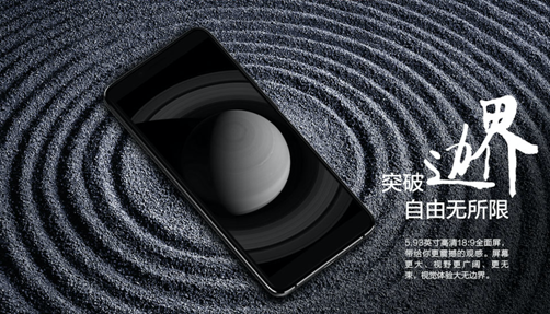 """中国移动N3手机 全面屏打造""""惊艳无边""""视效"""