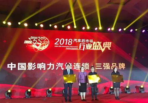 中国影响力汽修连锁·三强品牌 小拇指快修领跑汽修新时代