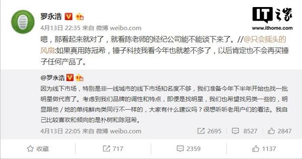 锤子手机将引入代言人 罗永浩称更倾向于陈冠希