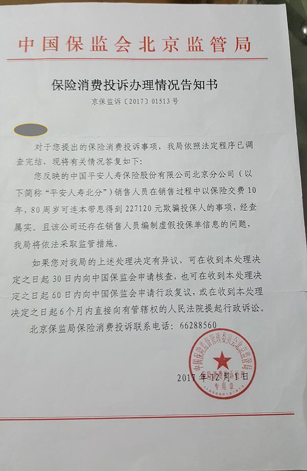 老太买平安人寿保险8年发现利润不符,北京保监局:存在欺骗