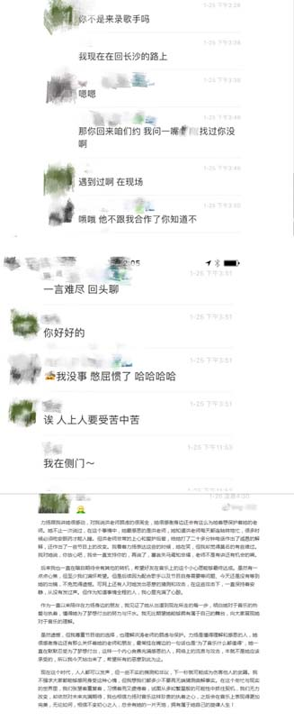 好友为刘力扬叫屈,半夜发声还原《歌手》事件始末与真相!